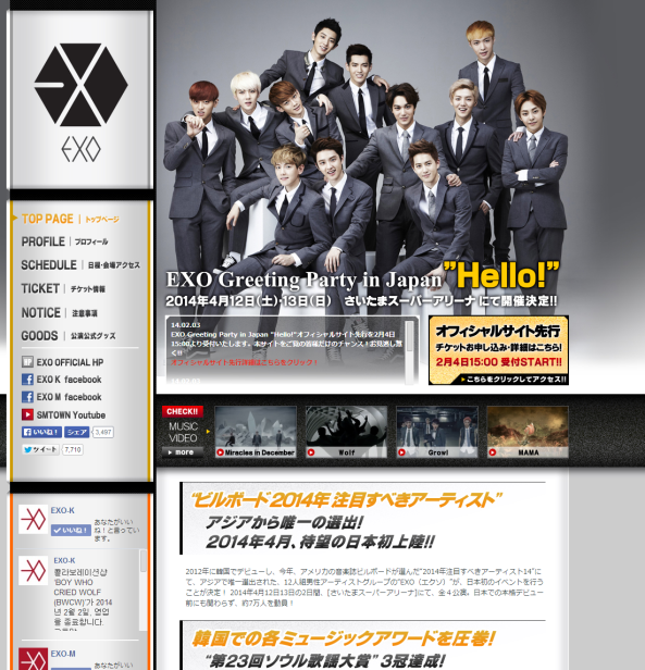 EXO_Japanese Web