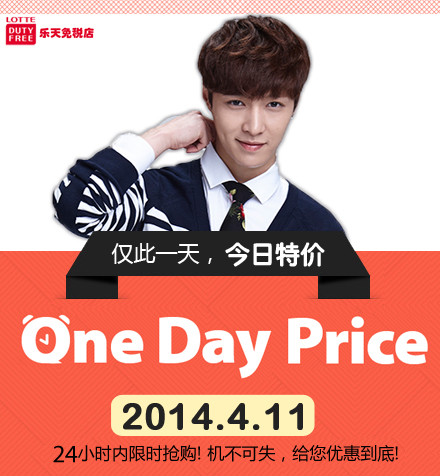 Lay Side Lotte smile