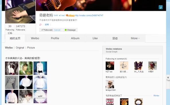 Lay's Mom Weibo 2