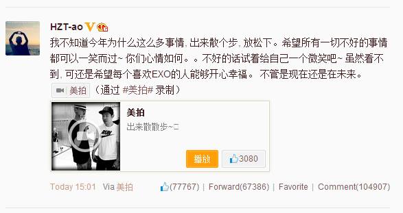 TaoWeiboUp24