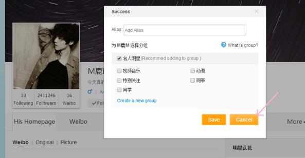 Weibo-11