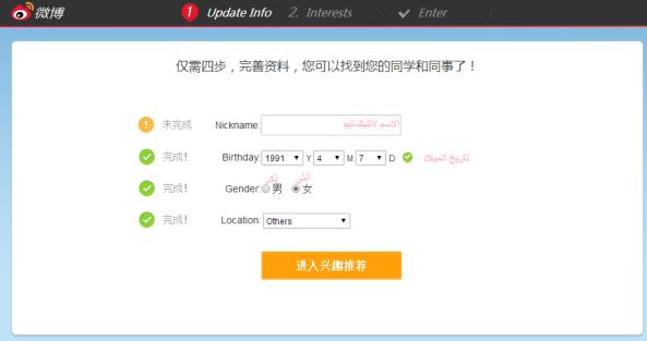 Weibo-4