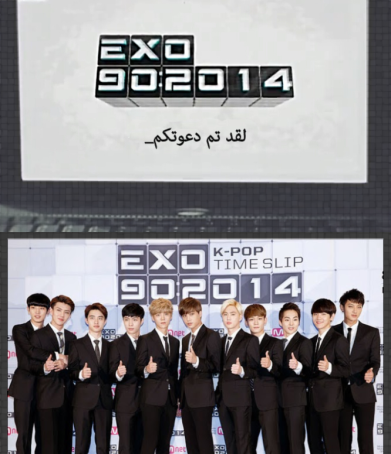 EXO 902014 Poster