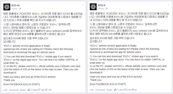 EXO Facebook Update