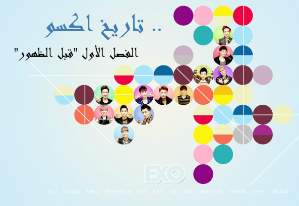 exo_wallpaper_by_kpopgurl-d637z7lkk