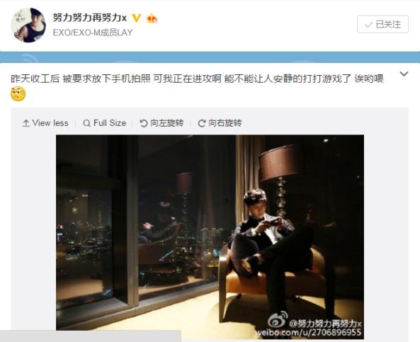 1106Lay Weibo Update