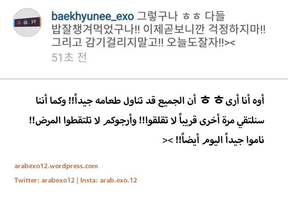 Baekhyun Comment